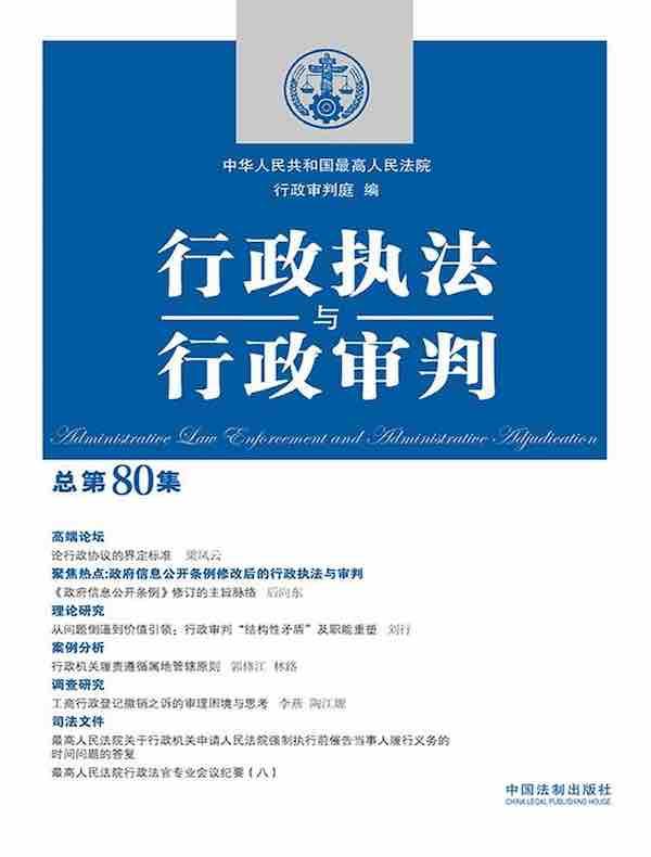 行政执法与行政审判(总第80集)