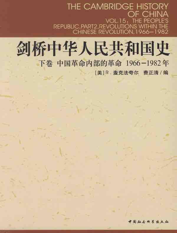 剑桥中华人民共和国史:中国革命内部的革命(1966-1982年 下卷)