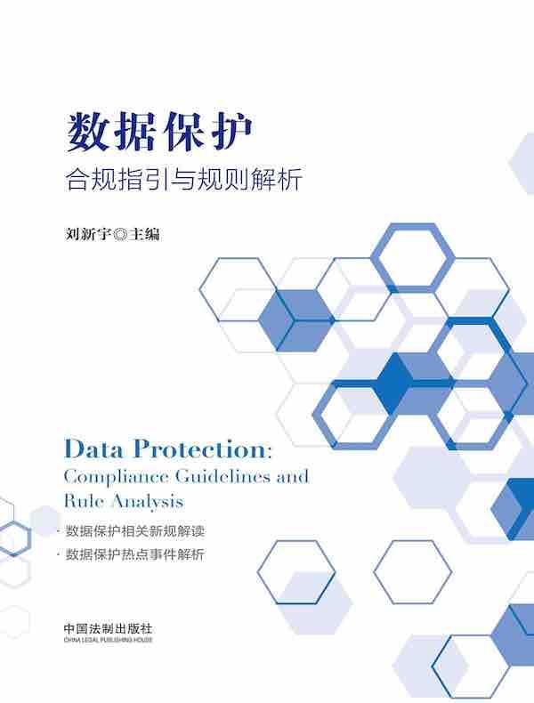 数据保护:合规指引与规则解析