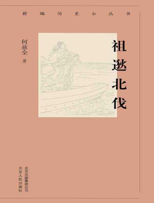 祖逖北伐(新编历史小丛书)