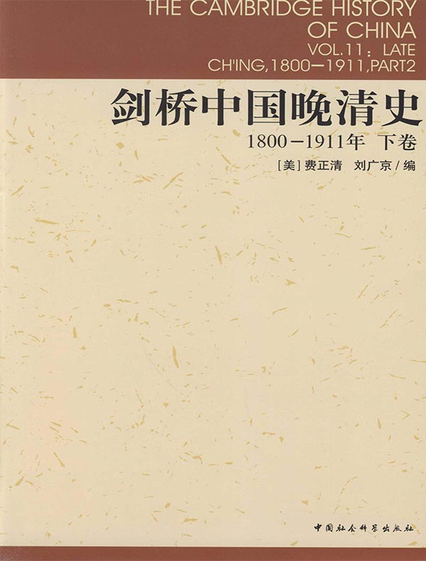 剑桥中国晚清史(1800-1911年 下卷)