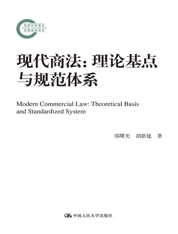 现代商法:理论基点与规范体系(国家社科基金后期资助项目)