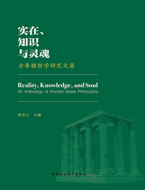 实在、知识与灵魂:古希腊哲学研究文集