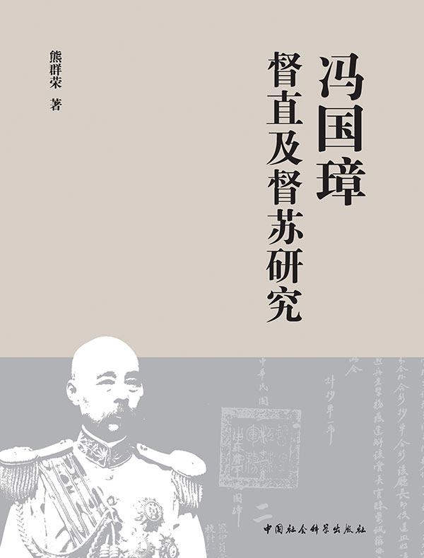 冯国璋督直及督苏研究