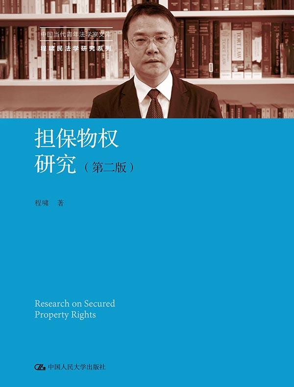 担保物权研究(第二版)